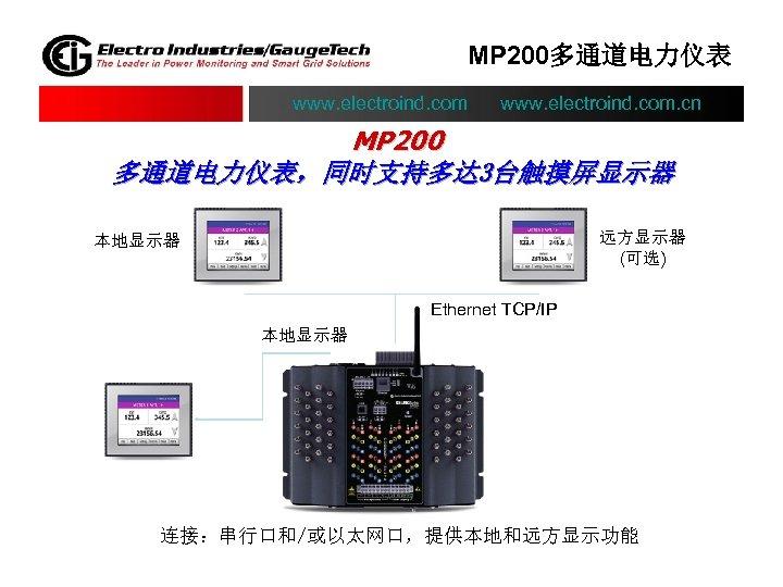 MP 200多通道电力仪表 www. electroind. com. cn MP 200 多通道电力仪表,同时支持多达 3台触摸屏显示器 远方显示器 (可选) 本地显示器 Ethernet