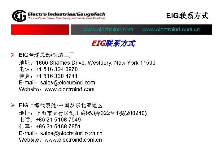 EIG联系方式 www. electroind. com. cn EIG联系方式 Ø EIG全球总部/制造 厂 地址: 1800 Shames Drive, Westbury,