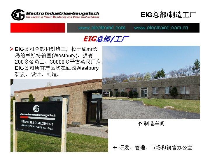 EIG总部/制造 厂 www. electroind. com. cn EIG总部/ 厂 Ø EIG公司总部和制造 厂位于纽约长 岛的韦斯特伯里(Westbury),拥有 200多名员 、30000多平方英尺厂房。