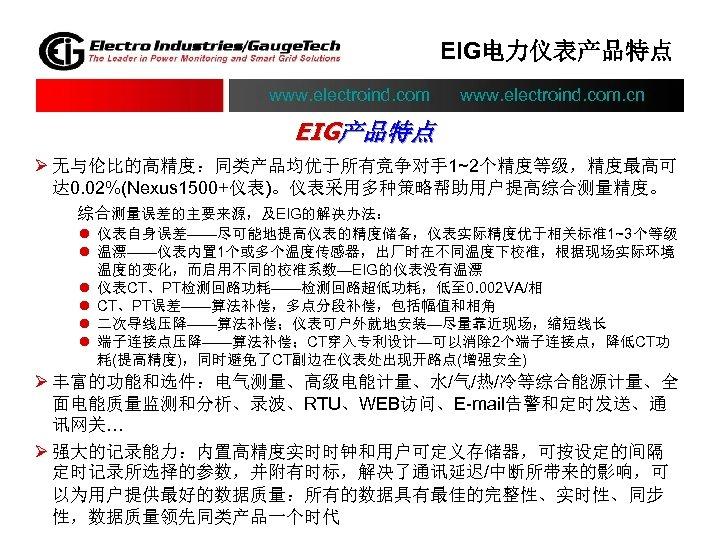 EIG电力仪表产品特点 www. electroind. com. cn EIG产品特点 Ø 无与伦比的高精度:同类产品均优于所有竞争对手1~2个精度等级,精度最高可 达 0. 02%(Nexus 1500+仪表)。仪表采用多种策略帮助用户提高综合测量精度。 综合测量误差的主要来源,及EIG的解决办法: l