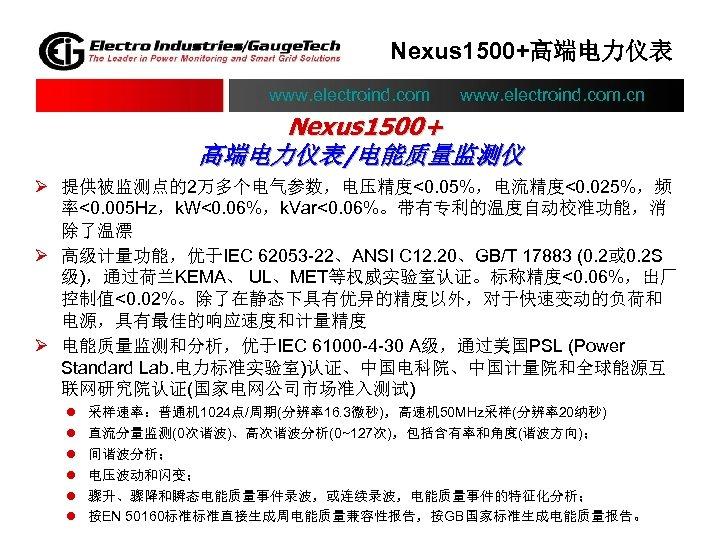 Nexus 1500+高端电力仪表 www. electroind. com. cn Nexus 1500+ 高端电力仪表/电能质量监测仪 Ø 提供被监测点的2万多个电气参数,电压精度<0. 05%,电流精度<0. 025%,频 率<0.