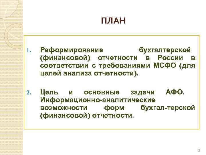 ПЛАН 1. Реформирование бухгалтерской (финансовой) отчетности в России в соответствии с требованиями МСФО (для