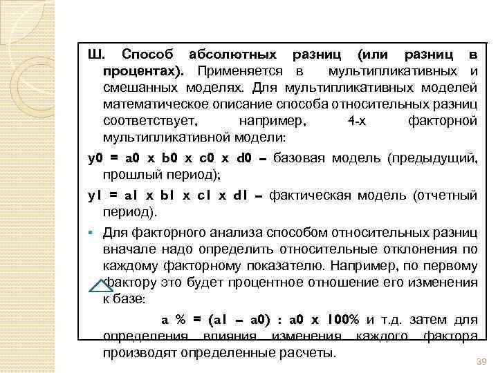 Ш. Способ абсолютных разниц (или разниц в процентах). Применяется в мультипликативных и смешанных моделях.