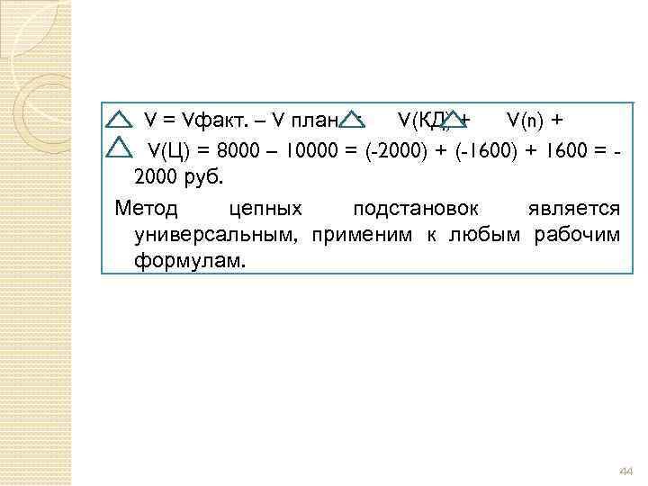 V = Vфакт. – V план. = V(КД) + V(n) + V(Ц) = 8000