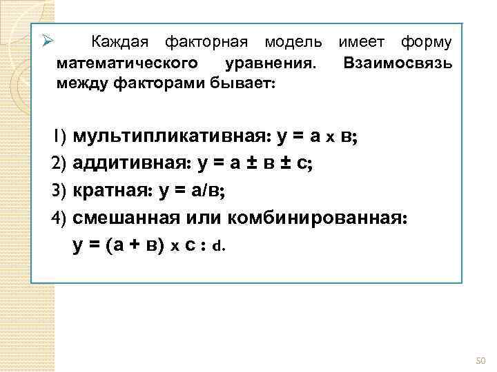 Ø Каждая факторная модель имеет форму математического уравнения. Взаимосвязь между факторами бывает: 1) мультипликативная: