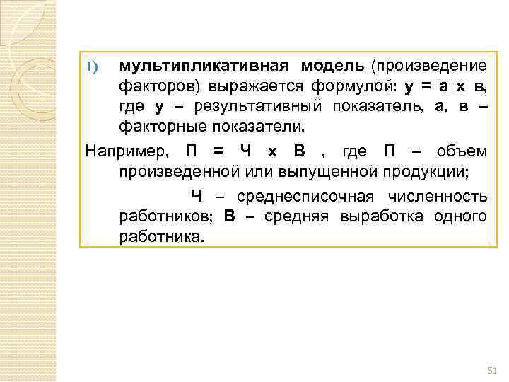 мультипликативная модель (произведение факторов) выражается формулой: у = а х в, где у –