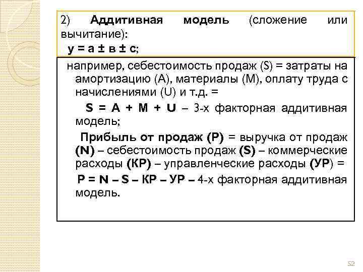 2) Аддитивная модель (сложение или вычитание): у = а ± в ± с; например,