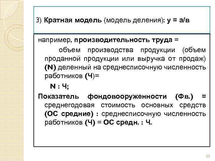 3) Кратная модель (модель деления): у = а/в например, производительность труда = объем производства