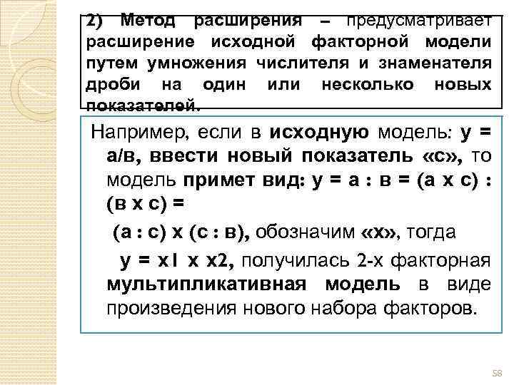 2) Метод расширения – предусматривает расширение исходной факторной модели путем умножения числителя и знаменателя