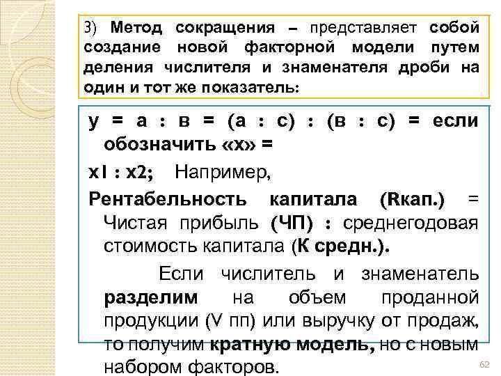 3) Метод сокращения – представляет собой создание новой факторной модели путем деления числителя и