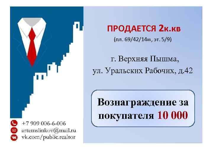 ПРОДАЕТСЯ 2 к. кв (пл. 69/42/14 м, эт. 5/9) г. Верхняя Пышма, ул. Уральских