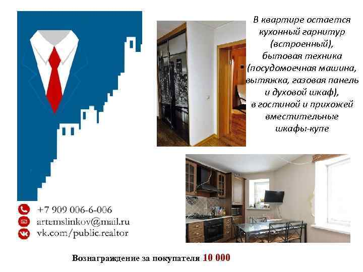 В квартире остается кухонный гарнитур (встроенный), бытовая техника (посудомоечная машина, вытяжка, газовая панель и