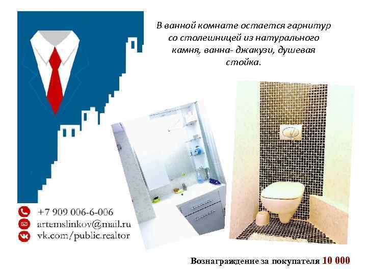 В ванной комнате остается гарнитур со столешницей из натурального камня, ванна- джакузи, душевая стойка.