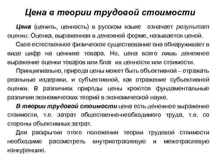 Цена в теории трудовой стоимости Цена (ценить, ценность) в русском языке означает результат оценки.