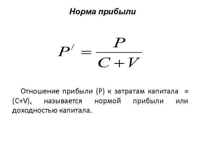 Норма прибыли Отношение прибыли (Р) к затратам капитала = (С+V), называется нормой прибыли или