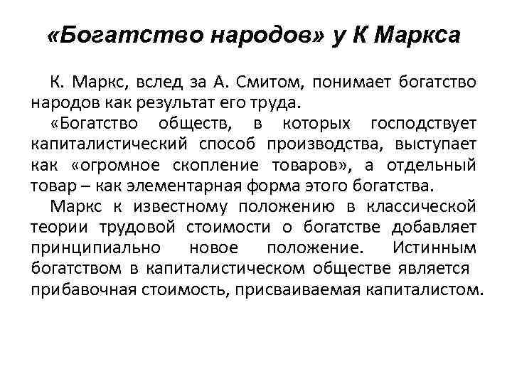 «Богатство народов» у К Маркса К. Маркс, вслед за А. Смитом, понимает богатство