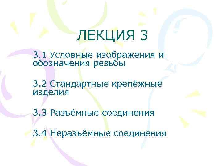 ЛЕКЦИЯ 3 3. 1 Условные изображения и обозначения резьбы 3. 2 Стандартные крепёжные изделия