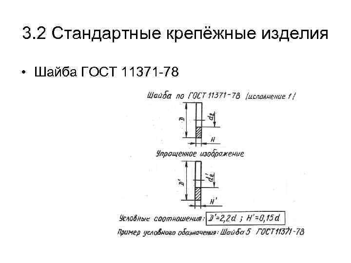 3. 2 Стандартные крепёжные изделия • Шайба ГОСТ 11371 -78