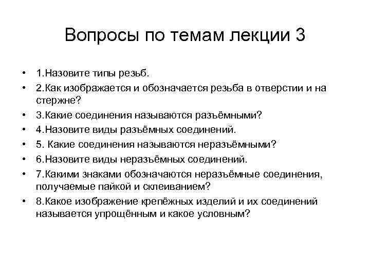 Вопросы по темам лекции 3 • 1. Назовите типы резьб. • 2. Как изображается