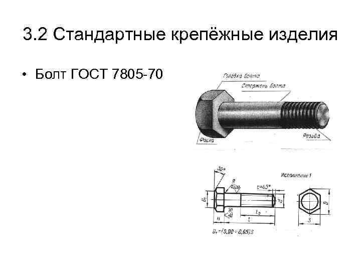 3. 2 Стандартные крепёжные изделия • Болт ГОСТ 7805 -70