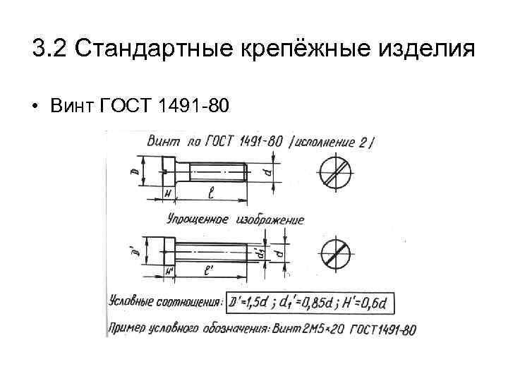 3. 2 Стандартные крепёжные изделия • Винт ГОСТ 1491 -80
