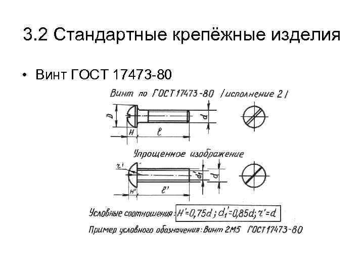 3. 2 Стандартные крепёжные изделия • Винт ГОСТ 17473 -80