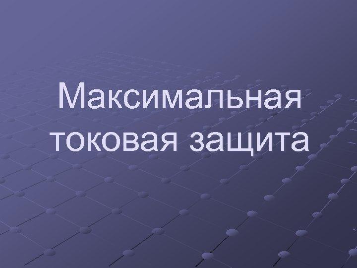 Максимальная токовая защита