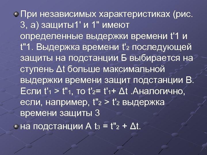При независимых характеристиках (рис. 3, а) защиты1' и 1