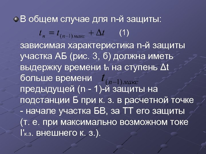 В общем случае для n й защиты: (1) зависимая характеристика n й защиты участка