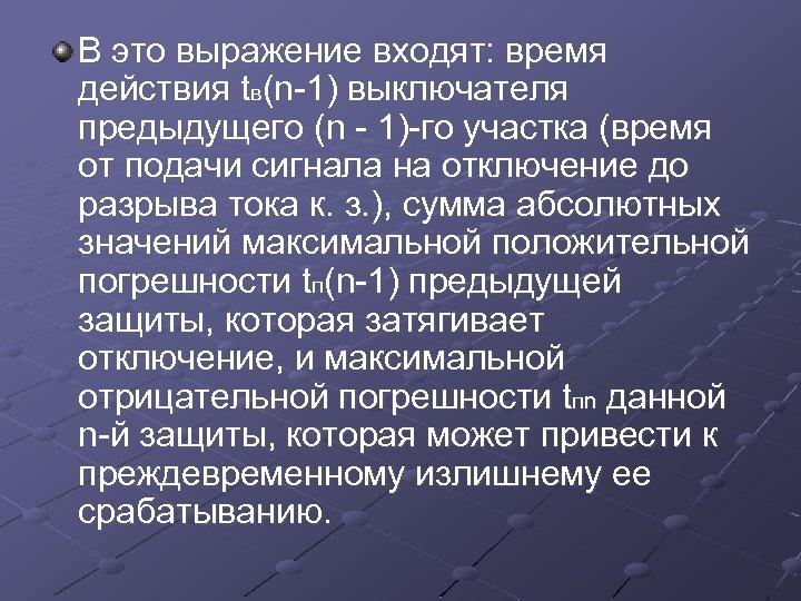 В это выражение входят: время действия tв(n 1) выключателя предыдущего (n 1) го участка
