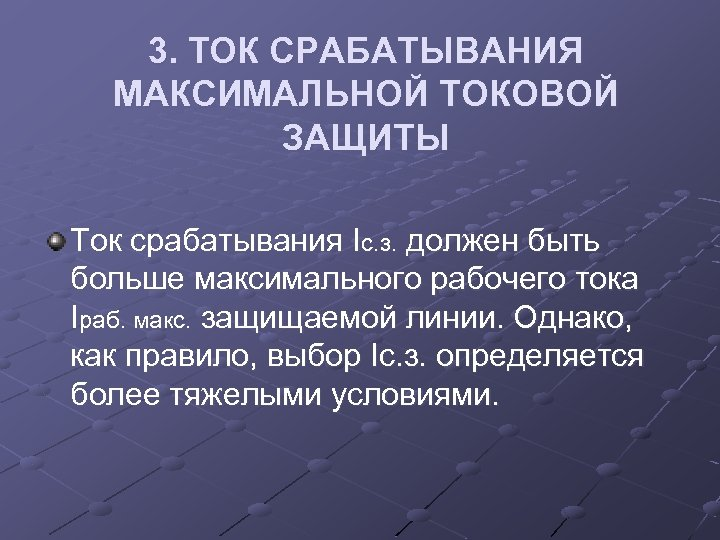 3. ТОК СРАБАТЫВАНИЯ МАКСИМАЛЬНОЙ ТОКОВОЙ ЗАЩИТЫ Ток срабатывания Iс. з. должен быть больше максимального