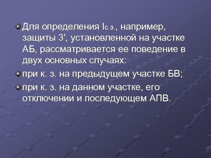 Для определения Iс. з. , например, защиты 3', установленной на участке АБ, рассматривается ее