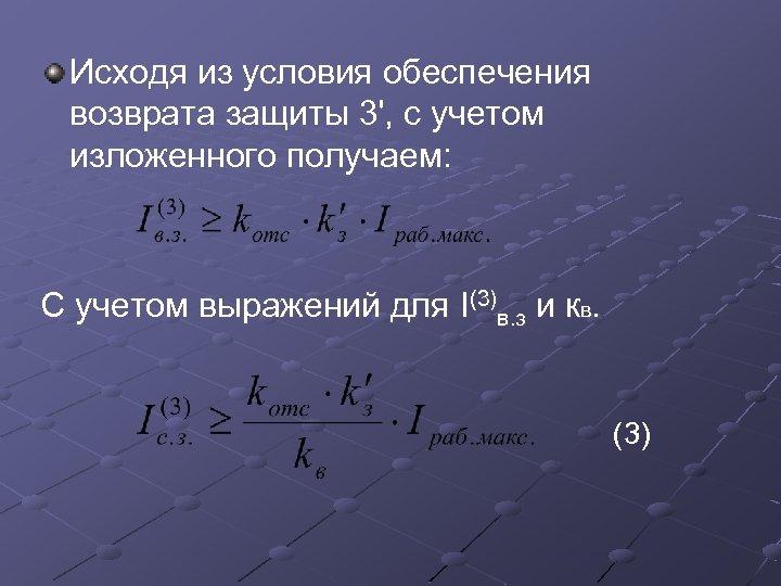 Исходя из условия обеспечения возврата защиты 3', с учетом изложенного получаем: С учетом выражений