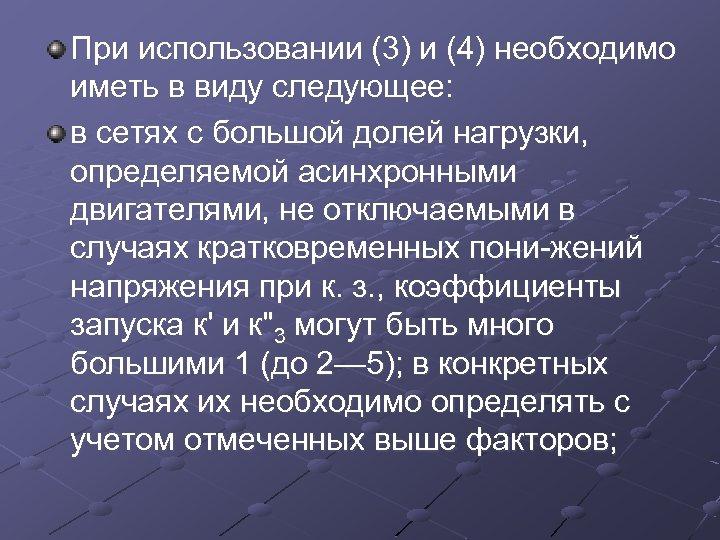 При использовании (3) и (4) необходимо иметь в виду следующее: в сетях с большой