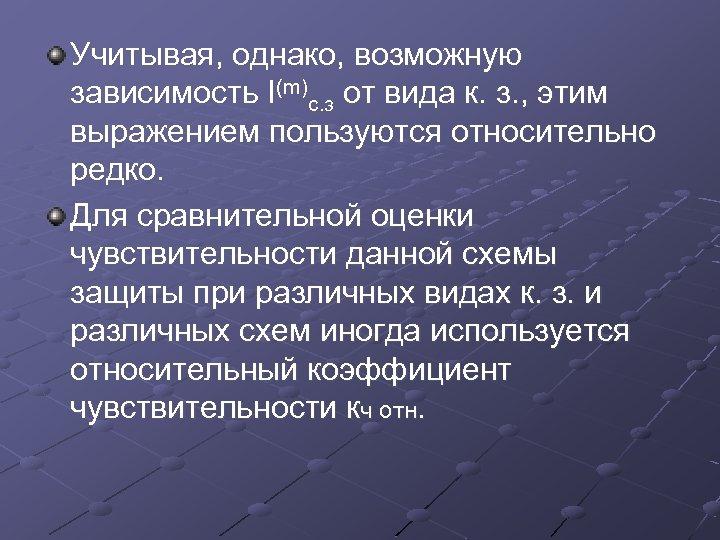 Учитывая, однако, возможную зависимость I(m)с. з от вида к. з. , этим выражением пользуются