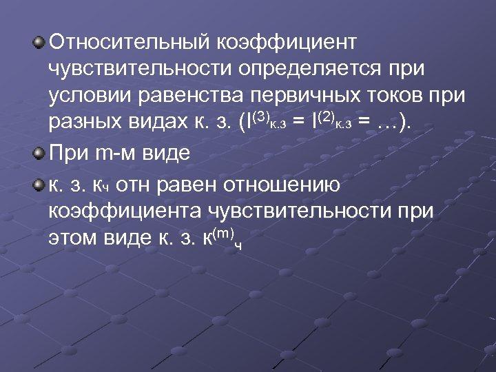 Относительный коэффициент чувствительности определяется при условии равенства первичных токов при разных видах к. з.
