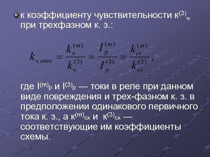 к коэффициенту чувствительности к(3)ч при трехфазном к. з. : где I(m)р и I(3)р —