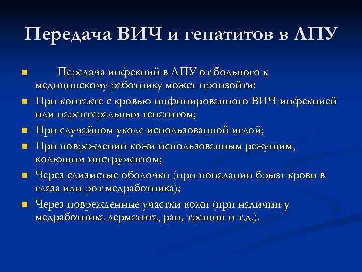Передача ВИЧ и гепатитов в ЛПУ n n n Передача инфекций в ЛПУ от