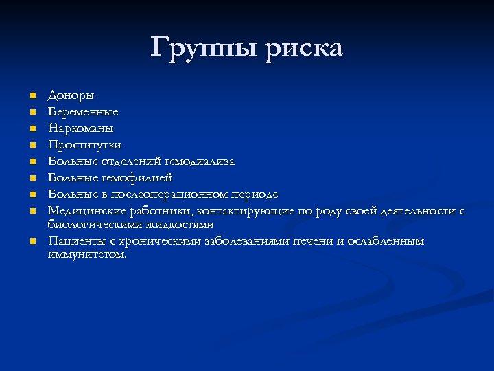 Группы риска n n n n n Доноры Беременные Наркоманы Проститутки Больные отделений гемодиализа