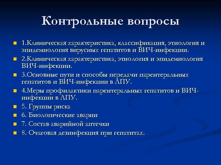 Контрольные вопросы n n n n 1. Клиническая характеристика, классификация, этиология и эпидемиология вирусных
