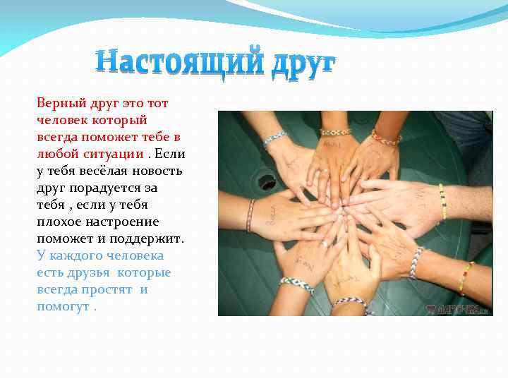 Верный друг это тот человек который всегда поможет тебе в любой ситуации. Если у