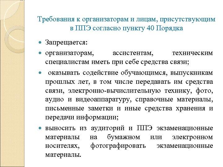 Требования к организаторам и лицам, присутствующим в ППЭ согласно пункту 40 Порядка Запрещается: организаторам,