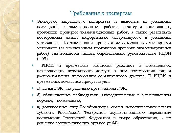 Требования к экспертам Экспертам запрещается копировать и выносить из указанных помещений экзаменационные работы, критерии
