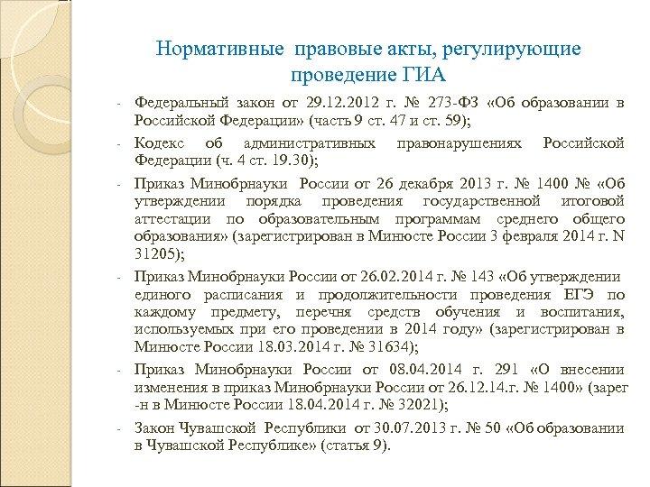 Нормативные правовые акты, регулирующие проведение ГИА - - Федеральный закон от 29. 12. 2012