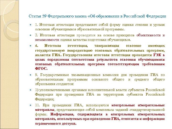 Статья 59 Федерального закона «Об образовании в Российской Федерации 1. Итоговая аттестация представляет собой