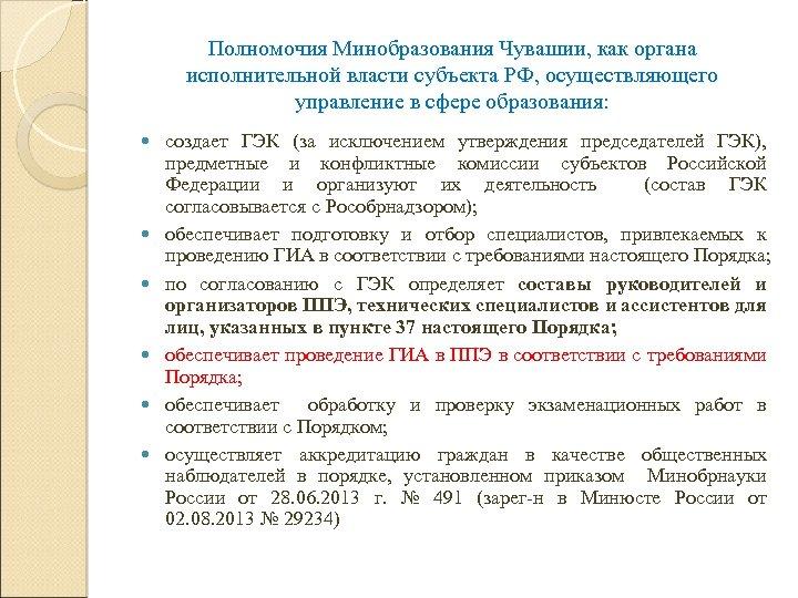 Полномочия Минобразования Чувашии, как органа исполнительной власти субъекта РФ, осуществляющего управление в сфере образования:
