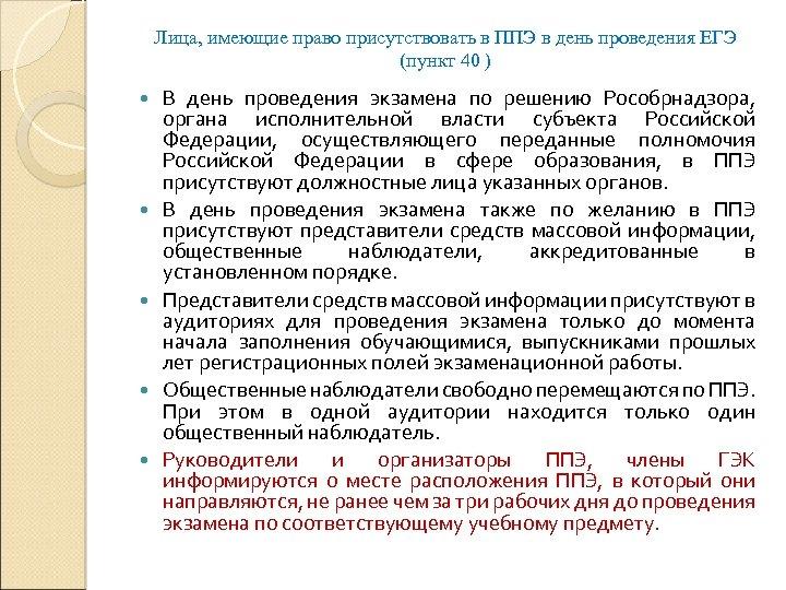 Лица, имеющие право присутствовать в ППЭ в день проведения ЕГЭ (пункт 40 ) В