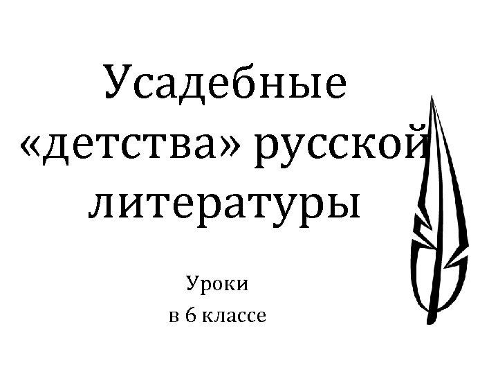 Усадебные «детства» русской литературы Уроки в 6 классе