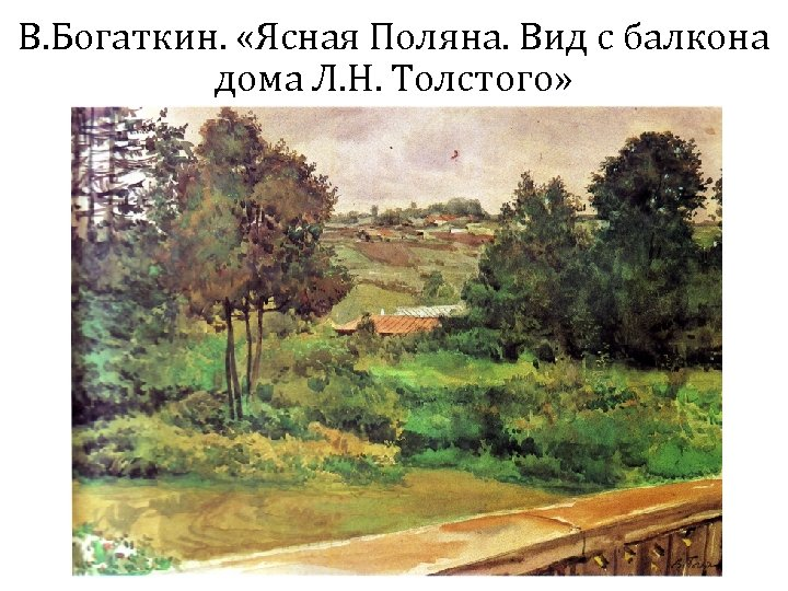 В. Богаткин. «Ясная Поляна. Вид с балкона дома Л. Н. Толстого»