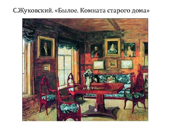 С. Жуковский. «Былое. Комната старого дома»